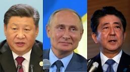 중·러·일 북핵 조연 한자리…트럼프 대응책 논의