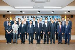 미래 통신시장 대비한다…5G 통신정책 협의회 '발족'