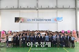경북 영주서 제2회 전국항공정비기능경기대회 열려