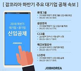 삼성전자·SK그룹 등 하반기 주요 대기업 공채 소식