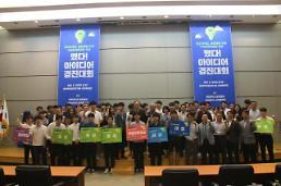 인하대,동문기업과 학생들이 함께한 '2018 떴다!아이디어 경진대회'
