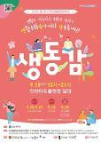 생활문화동아리의 감동 축제, '제2회 인천생활문화축제 생동감' 시작