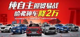 미중 무역전쟁에 휘청이는 중국 자동차 시장...SUV 판매량 석달째 감소