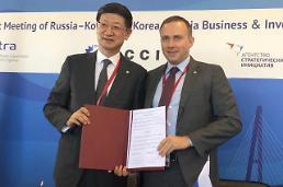 한·러시아 兩 기업협의회, 북방경제 활성화 '맞손'