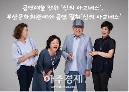 공연예술 전위 신의 아그네스, 부산문화회관에서 공연 펼쳐