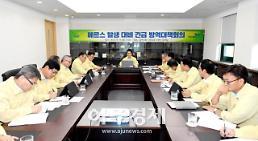 메르스 환자 발생 관련  최종환 시장 주재 방역대책회의 개최 긴급대응 만전