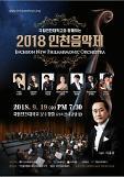 인천대와 함께하는 2018인천음악제 9월19일 열려