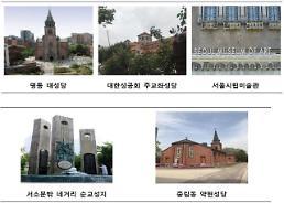 천주교 서울 순례길 아시아 최초 교황청 선포… 서울시 4년 노력 결실
