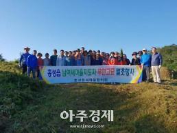 홍성군, 추석맞이 깨끗하고 훈훈한 마을 만들기에 온힘!