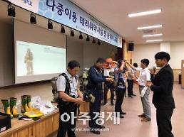 경기도 소방 안전한 추석..다중이용 테러취약시설 관계자 교육