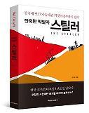 [아주책 신간] 잔혹한 약탈자 스틸러