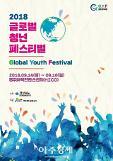 [경북도] '2018 글로벌 청년 페스티벌' 개최...세계 60여 개국 1만여 명 참가