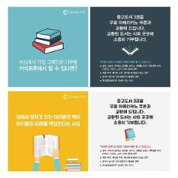 렉서스 코리아, 도서 1100여권 저소득층에 기부