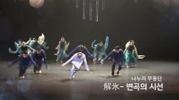 인천 나누리무용단 '해빙-변곡의 시선', 제27회 전국무용제서 은상 수상