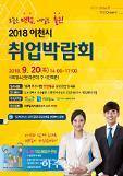 2018 이천시 취업박람회 20일 개최