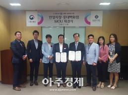 안양고용노동지청-롯데백화점 업무협약 체결