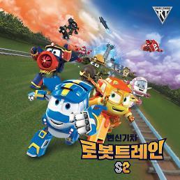 CJ ENM 변신기차, 로봇트레인 S2, SBS·투니버스 방송