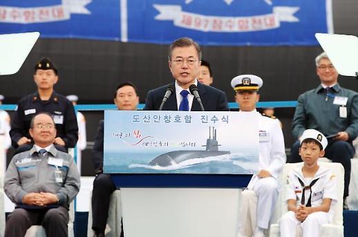 [전문] 문 대통령, 도산 안창호함 진수식 축사