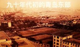 [중국포토] 그땐 그랬지 20년전 칭다오 모습