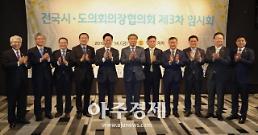 대전시의회 김종천 의장, 전국시․도의회의장협의회 참석