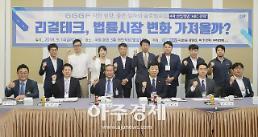 [2018 GGGF 리걸테크 세미나] 리걸테크, 한국 법률시장에 어떤 변화 가져올까
