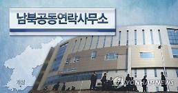 北 조선중앙통신, 남북공동연락사무소 개설 보도
