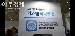 서울도시가스 가스앱 직접 써보니...내 손안의 스마트 비서