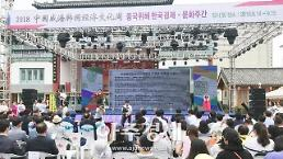 중국 웨이하이서 '2018 한국경제문화주간' 개최