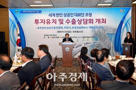 포천시, 세계 한인상공인 대표단 초청   투자유치 및 수출 상담회