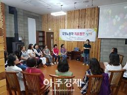 의정부여성근로자복지센터 1박2일 캠프 효과적인 감정노동자 치유방안 제시