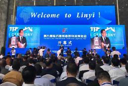 무역전쟁에도 활발한 교류 中 린이시, 국제상무물류박람회 개최