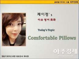 [제이정's 이슈 영어 회화] Comfortable Pillows (편한 베개)