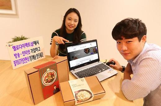 CJ헬로, 요리와 건강식품 결합한 방송상품 출시…신시장 확대 '잰걸음'