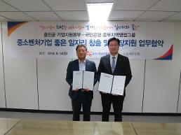 중소기업진흥공단, KB국민은행과 중소벤처기업 지원 MOU 체결