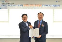 SK㈜ C&C-KAIST, 2018년 한국형 온라인 공개강좌 업무 협약
