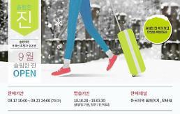 진에어, 슬림한 진 특가 프로모션...인천~호놀룰루 왕복 55만6500원부터