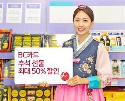 추석 선물, BC카드로 최대 50% 할인