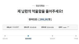 보배드림 곰탕집 성추행 청와대 국민청원 30만명 육박…판사 징계 청원도 곧 4만 돌파