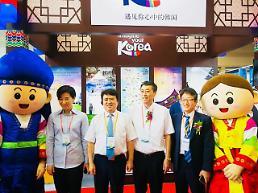 중국 웨이하이서 '2018 한·중문화창의산업교류회' 성황리 개최