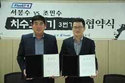 파이브지티, 한국바둑방송 서봉수 VS 조민수 치수고치기 대회 후원