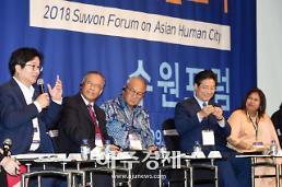 '2018 아시아 인간도시 수원포럼' 개막