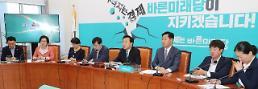 바른미래, 지역위원장 공모 시작…역량 평가 및 정책 PT 포함