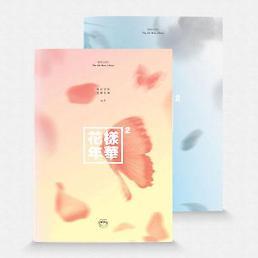진서연 2018년, 내 인생의 화양연화…BTS 미니앨범 이름이기도 한 화양연화란?