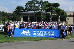 골프존문화재단, '문화예술인 위한 자선 골프 대회' 개최