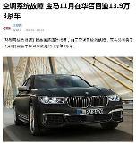 BMW, 연이은 리콜사태…중국에서도 냉난방장치 결함 발생