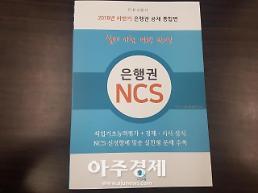 [아주책 신간]'은행권 NCS..실제 시험 경향 반영한 최적화된 수험서