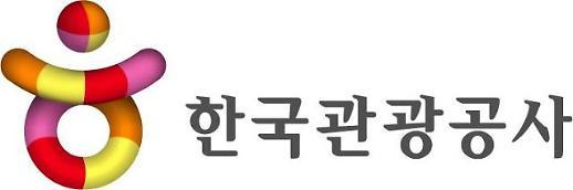 한국관광공사 경인지사, 인천 송도에 개소