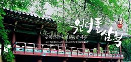 삼척시, 내년 대한민국 최고 관광명소 도약 추진