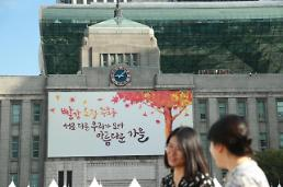 서울 꿈새김판 가을 새단장… 서로 다른 우리가 모여 아름다운 가을~