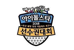 [2018 추석특집] 오랜만에 돌아온 '아육대' 올해의 스타는 누구?